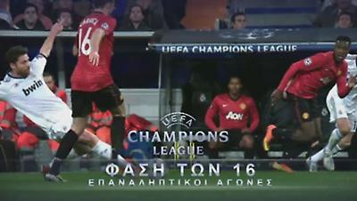 Champions League στα κανάλια Novasports
