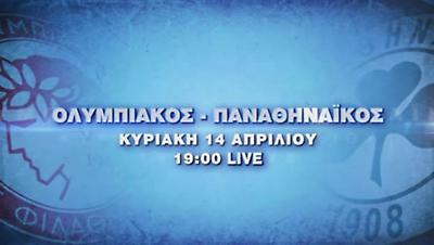 Ολυμπιακός - Παναθηναϊκός Live