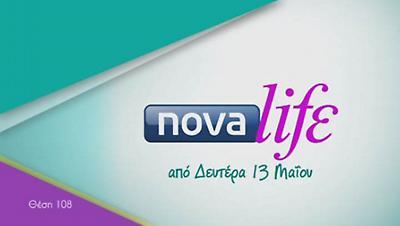 Ξεκίνησε το Nova life
