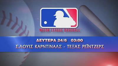 Major League Baseball !