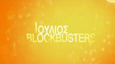 Ιούλιος με blockbusters