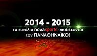 Οι αγώνες της ΚΑΕ Παναθηναϊκός στα κανάλια Novasports
