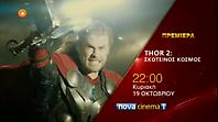 Thor 2: Ο Σκοτεινός Κόσμος (Thor: The Dark World), 19/10