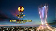 UEFA Europa League, 3η Αγωνιστική, Πέμπτη 23/10