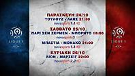 11η αγ. Ligue 1, 24/10, 25/10 & 26/10