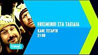 Εθισμένοι στα Ταξίδια (Tripaholics), κάθε Τετάρτη στις 21:00