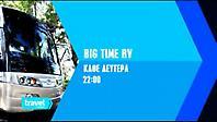 Big Time RV, κάθε Δευτέρα στις 22:00
