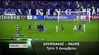 Ολυμπιακός - Μάλμε (6η Αγ. UEFA Champions League), 9/12!
