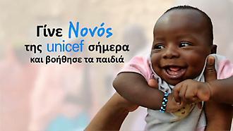 Νονός της UNICEF