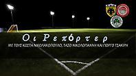 «Οι Ρεπόρτερ»: Τα νέα Ολυμπιακού, Παναθηναϊκού και ΑΕΚ (27/6, Μέρος 1ο)