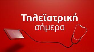 Το πρόγραμμα τηλεϊατρικής της Vodafone στη Λίμνη Ευβοίας