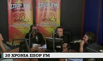 Πανούτσος και Καρπετόπουλος ζωντανά από το στούντιο του ΣΠΟΡ FM