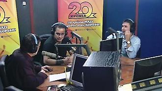 Η μυθική συνύπαρξη Ντέμη-Τσιάρτα στο στούντιο του ΣΠΟΡ FM 94,6! (β' μέρος)