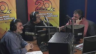 Η απολαυστική συνύπαρξη Ντέμη-Σπυρόπουλου-Σωτηρακόπουλου στον ΣΠΟΡ FM 94,6! (Α' μέρος)