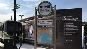 Εγινε η διάνοιξη της σήραγγας του μετρό Θεσσαλονίκης