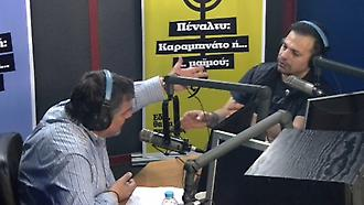 Ολόκληρη η εκπομπή του Ντέμη Νικολαΐδη στον ΣΠΟΡ FM 94,6 (21/4) Α' Mέρος