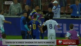 Το βίντεο ΣΟΚ της επίθεσης των Βόσνιων στους παίκτες της Εθνικής μας!