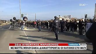 Μαραθώνιος: Με μαύρα μπλουζάκια διαμαρτύρονται οι κάτοικοι στο Μάτι (pics-video)