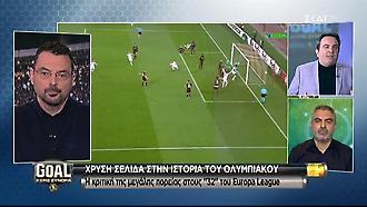 Ο Αντώνης Καρπετόπουλος στο «Goal χωρίς σύνορα» (Μέρος 1ο)