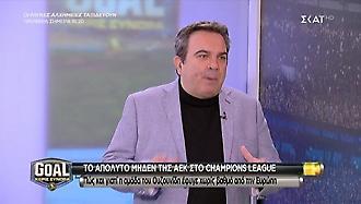 Ο Αντώνης Καρπετόπουλος στο «Goal χωρίς σύνορα» (Μέρος 2ο)