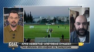 Ο Άρης Ασβεστάς στο «Goal χωρίς Σύνορα»