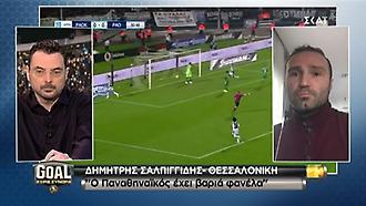 Ο Δημήτρης Σαλπιγγίδης στο «Goal Χωρίς Σύνορα» για το ντέρμπι Παναθηναϊκός-ΠΑΟΚ