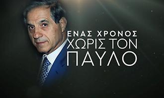 Το συγκινητικό βίντεο για τον έναν χρόνο από τον θάνατο του Παύλου Γιαννακόπουλου