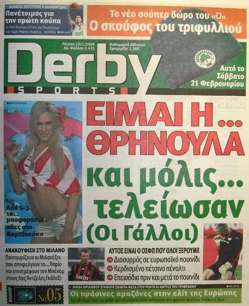 derbysports.jpg