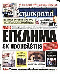 Πρωτοσέλιδο εφημερίδας Δημοκρατία