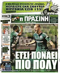 Πρωτοσέλιδο εφημερίδας Πράσινη