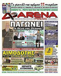 Πρωτοσέλιδο εφημερίδας Arena Press