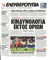 Πρωτοσέλιδο εφημερίδας Ελευθεροτυπία