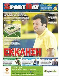 Πρωτοσέλιδο εφημερίδας SportDay Κύπρου