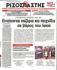 Πρωτοσέλιδο εφημερίδας Ριζοσπάστης