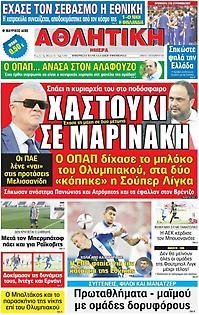 Πρωτοσέλιδο εφημερίδας Αθλητική Ημέρα