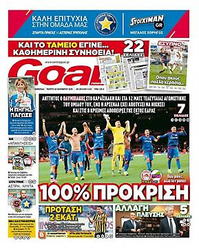 Πρωτοσέλιδο εφημερίδας Goal News