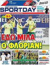 SportDay Κύπρου