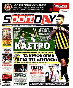 Πρωτοσέλιδο εφημερίδας SportDay
