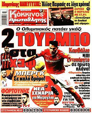 4885560eccb Πρωτοσέλιδα αθλητικών εφημερίδων 03/06/2019 | sport-fm.gr: ΣΠΟΡ FM 94.6