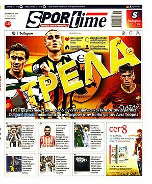 Πρωτοσέλιδο εφημερίδας Sportime