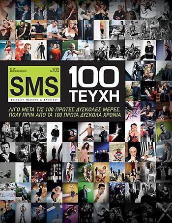 SMS νο100