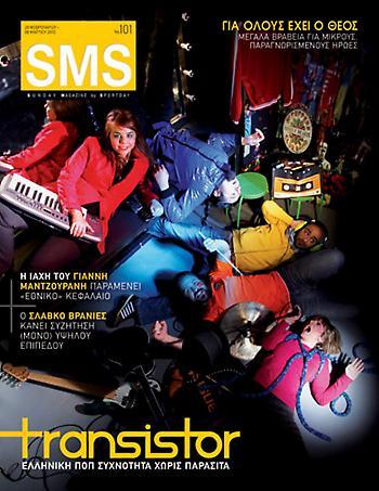 SMS νο101