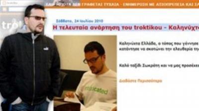 Έκλεισε το blog «troktiko»