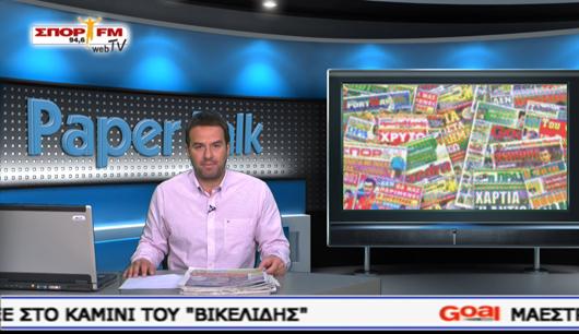 Paper Talk στη Web TV!