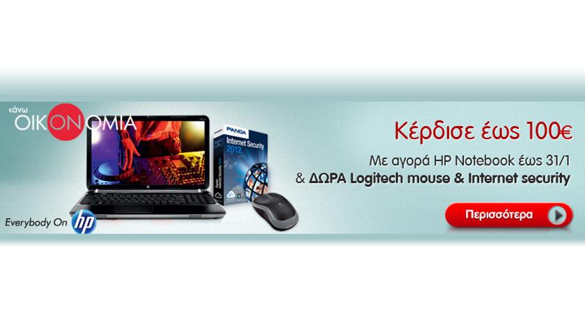Μεγάλη προσφορά από το Getitnow.gr με αγορά HP Laptop!
