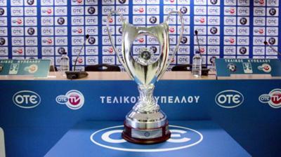 Αλλάζει το Κύπελλο Ελλάδας!