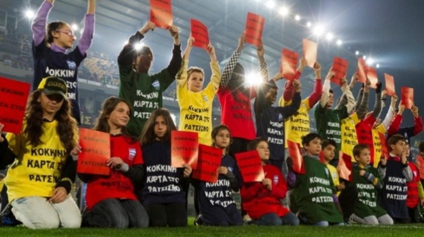 Η Σούπερ Λίγκα στηρίζει την εκστρατεία κατά του ρατσισμού