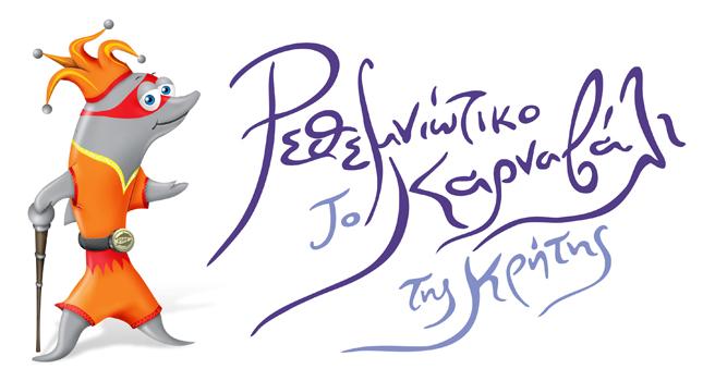 Το Ρέθυμνο γιορτάζει 20 χρόνια καρναβάλι!
