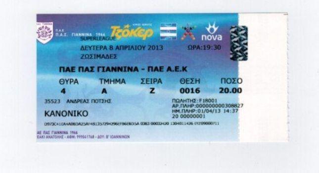 Τα εισιτήρια του ΠΑΣ Γιάννινα- ΑΕΚ