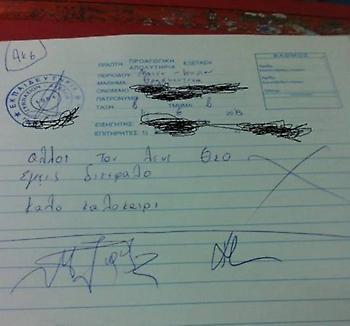 Έγραψε… ΑΕΚ στις εξετάσεις (pic)